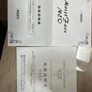 【ネット決済】パーフェクトリフテンションDX