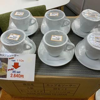 MJ140  無地 コーヒーカップ&ソーサー