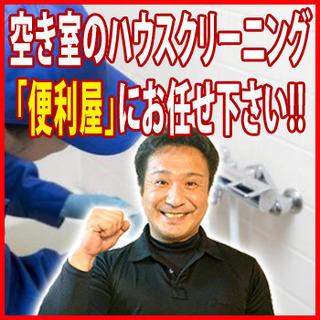 【福山市】空き室のハウスクリーニングは便利屋(何でも屋)「万事屋門田」