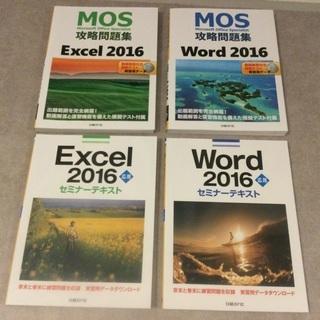 【ネット決済】【PC】Word Excel 攻略本セット