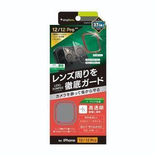iPhone 12Pro レンズカバー バンパー