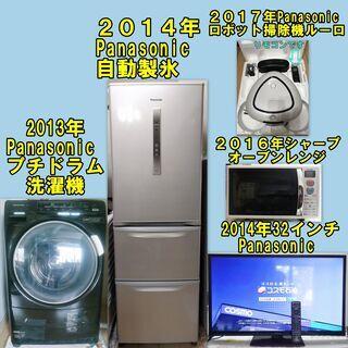 Panasoniプチドラム洗濯機とPanasoni3ドア冷蔵庫他...