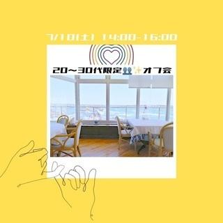 【レズビアンオフ会】湘南♡江ノ島近辺(駅チカ) 20〜30代限定オフ会