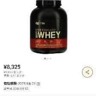 ゴールドスタンダード プロテイン2.27kg 4種類①