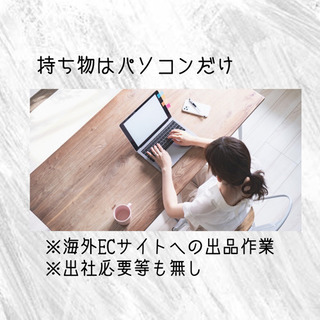 【海外ECサイト】への出品代行業務