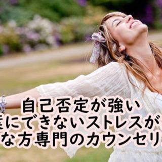 【Zoomも対応】心理×スピで生きづらさを解決!
