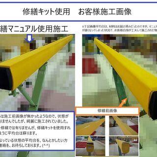 柔らか平均台で安心・安全 DIY修繕なら費用も約1/3【平均台修...