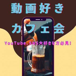 動画好きカフェ会の画像