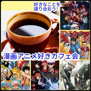 漫画アニメ好きカフェ会の画像