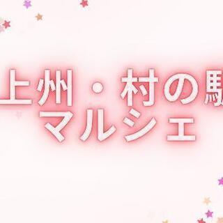 上州・村の駅マルシェ開催  7/10.7/11