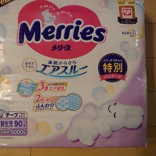 未使用 メリーズ新生児用紙オムツ 90枚×4パックセット