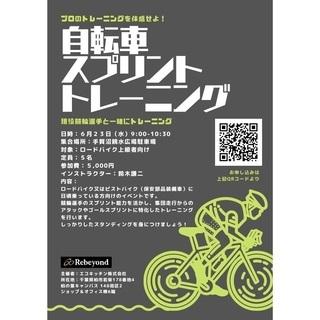 手賀沼ロードバイクイベント!