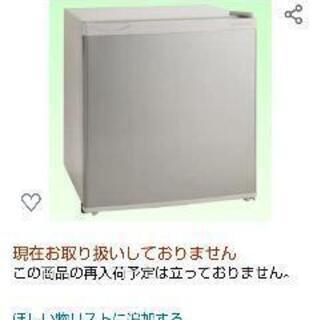 【ネット決済】【45L冷蔵庫】中古・使用感アリ!一人暮らしに。