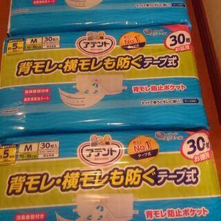 介護  オムツ  アテント テープ式 M 30枚×3 おまけ25枚付き