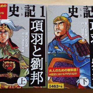 上下2冊セット 史記 大人のための教科書 久松文雄 久保田千太郎
