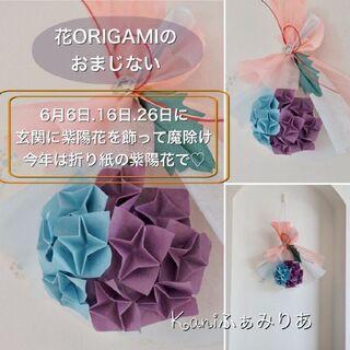 花ORIGAMIのおまじない♡6月6.16.26日のおまじない♡紫陽花