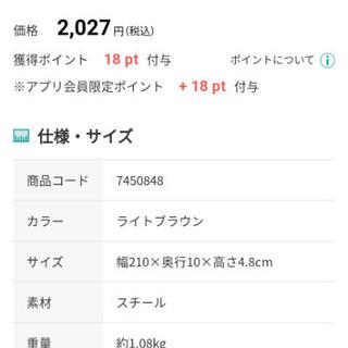【ネット決済】ニトリのカーテンレール