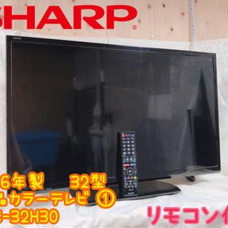 【606M1】SHARP 液晶カラーテレビ32型 ①