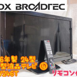【606M4】DX BROADTEC 24v型 液晶テレビ…