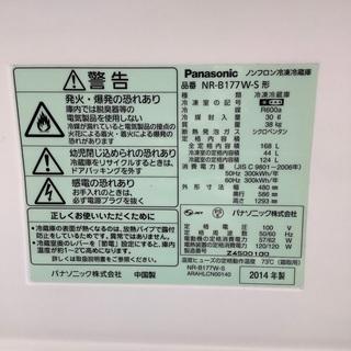 安心の6ヵ月保証付き!2014年製Panasonic(パナソニック)の冷蔵庫!! - 家電