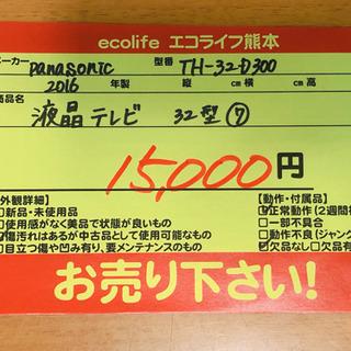 【606M7】Panasonic 液晶テレビ 32型 ⑦ − 熊本県