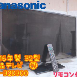 【606M7】Panasonic 液晶テレビ 32型 ⑦