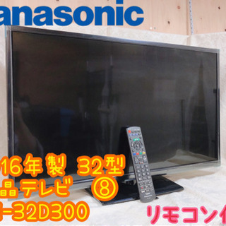 【606M8】Panasonic 液晶テレビ 32型 ⑧