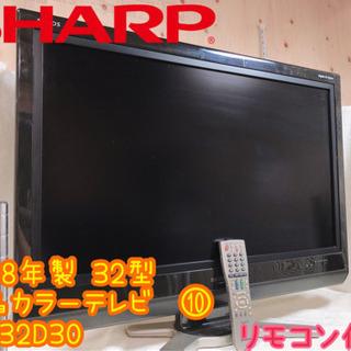 【606M10】SHARP 液晶カラーテレビ 32型 ⑩
