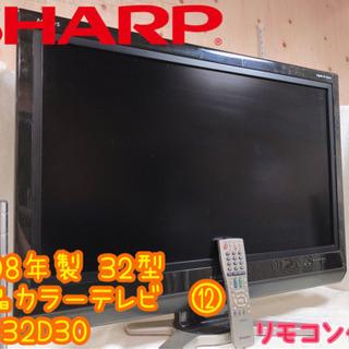 【606M12】SHARP 液晶カラーテレビ 32型 ⑫