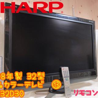 【606M13】SHARP 液晶カラーテレビ 32型 ⑬