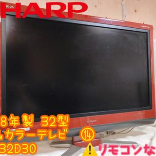 【606M14】SHARP 液晶カラーテレビ 32型 ⑭