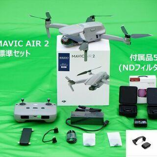 2020年2月発売のDJI社ドローンMAVIC AIR2の標準セ...
