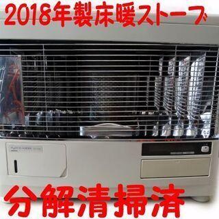 分解清掃済 2018年製◆サンポット◆UFH-7711UR…