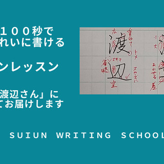 たった100秒で名前がきれいに書ける 美サインレッスン 「…