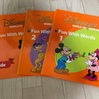 DWE ディズニー英語システム ファンウィズワーズ 絵本2冊&ガイド