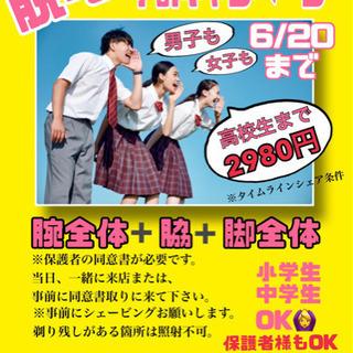 脱毛2980円