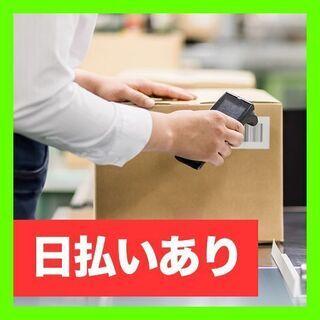 【単発】☆日払い☆ 通販の仕分けセンター / 梅田から15分!...
