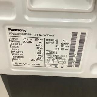 安心の1年間保証付き!!2020年製Panasonic(パナソニック)の洗濯機!!!【トレファク愛知蟹江店】 − 愛知県