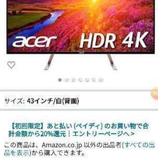 【ネット決済】4K対応ゲーミングモニター 43インチ