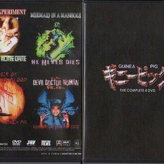 廃盤 ギニーピッグ 完全版 DVD 4枚組+1枚 ホラー恐怖オカルト