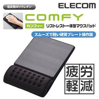 ※お届け可能(場所により) マウスパッド ELECOM COMFY