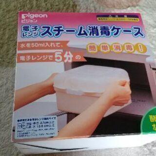 哺乳瓶スチーム消毒ケース(電子レンジ使用)