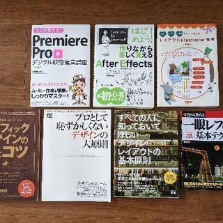 クリエイティブ系書籍7冊まとめ売り