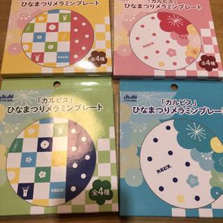 【ネット決済】【新品】4枚 非売品 メラミンプレート