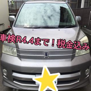 【ネット決済】ヴォクシー車検R4.4まで!税金付き!リサイクル料付き!