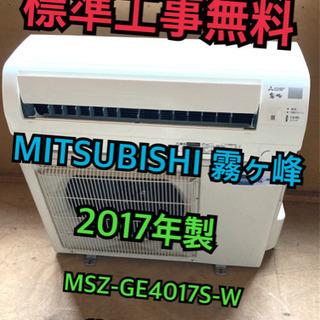 【標準工事無料】三菱 霧ヶ峰 2017年製 4.0kwエアコン ...