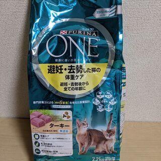 ピュリナワン ターキー 2.2kg(猫用/未開封)