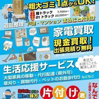 福岡、佐賀県で不用品の買取、遺品整理しています!