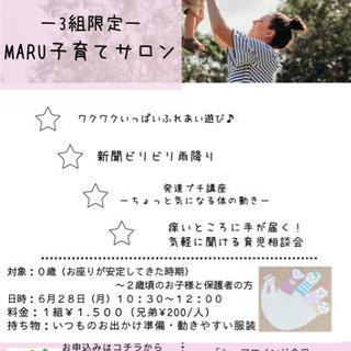 石川県金沢市|親子教室講師&保育士のいる子育てサロン