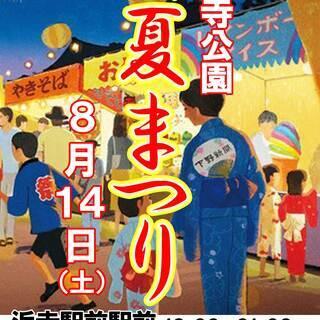 浜寺公園納涼夏祭り 出店者募集の画像